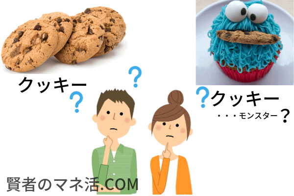 cookieに注意