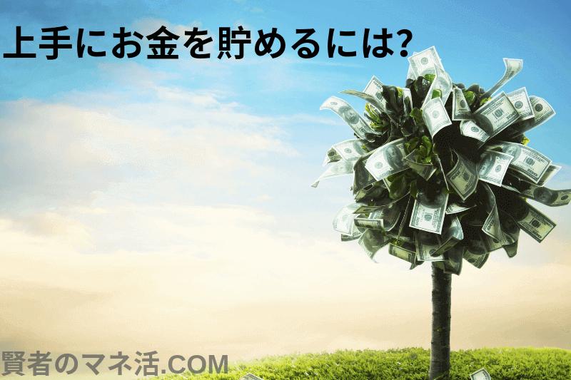 お金を上手に貯める方法