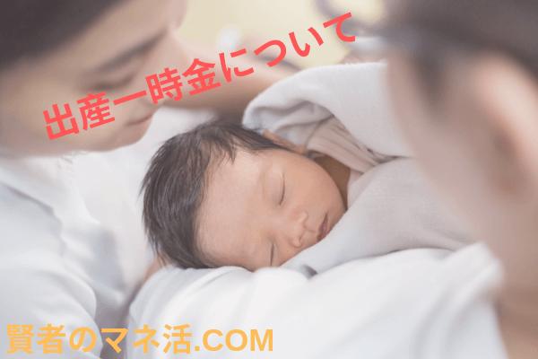 出産一時金