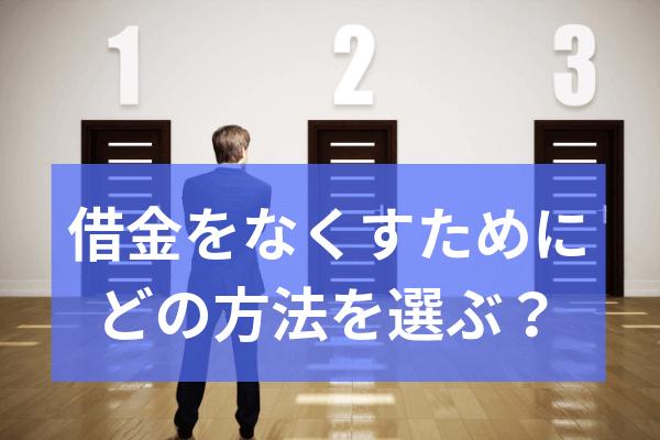 3つの扉の前に立つ男性
