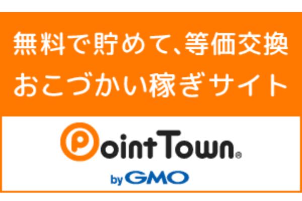 ポイントタウン紹介