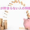 お金が貯まらない人の特徴とは