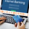 ネット銀行高金利