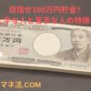 100万円貯金